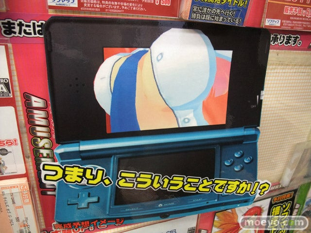 Stores Are Promoting The 3DS Boob Game Just Like You'd Think