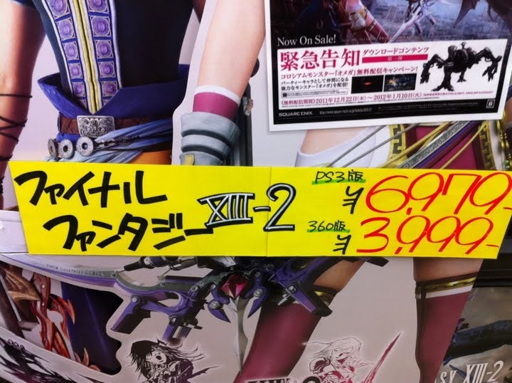 You Want a Deal? Get Final Fantasy XIII-2 on the Xbox 360