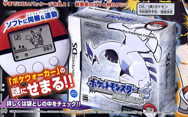 Here Is Your Japanese Pokemon Heart Gold/Soul Silver Packaging