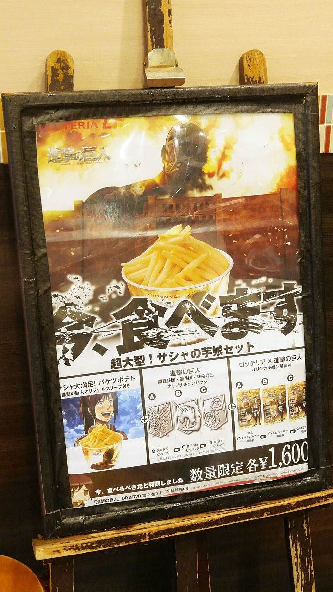 Are the Attack on Titan Fries Big Enough for You?