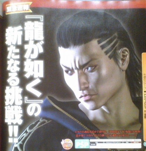 Next Yakuza Game Is PSP Bound