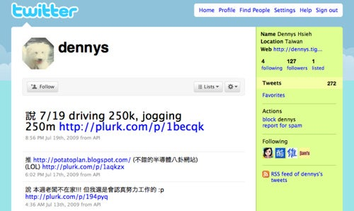Denny's Invites You to Follow a Random Taiwanese Man Named Dennys on Twitter
