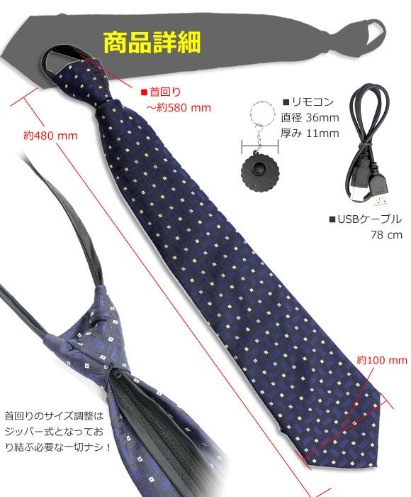 Thanko Camera Necktie Is the Stuff of Spies, Bored Office Workers
