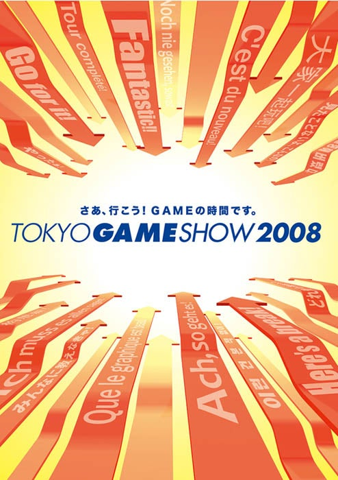 TGS 2008 Official Poster And Slogan (Both Kinda Stink)
