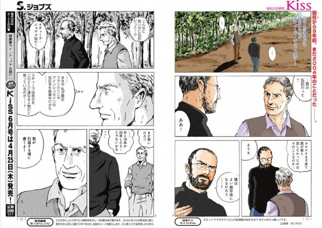Here's the Steve Jobs Manga You Didn't Know You Needed