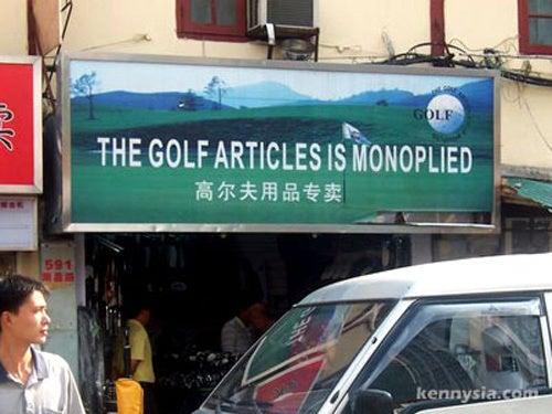 "Shanghai Declares War On ""Engrish"" Road Signs"