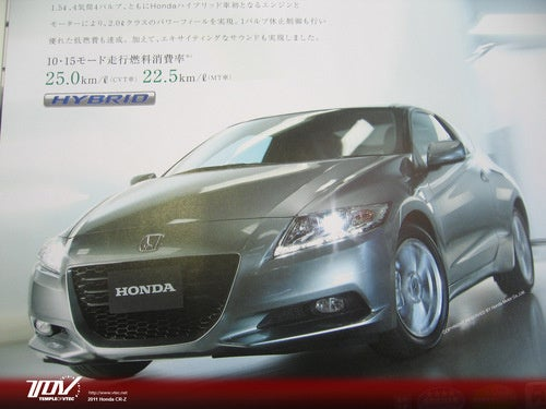 2011 Honda CRZ: Interior Photos