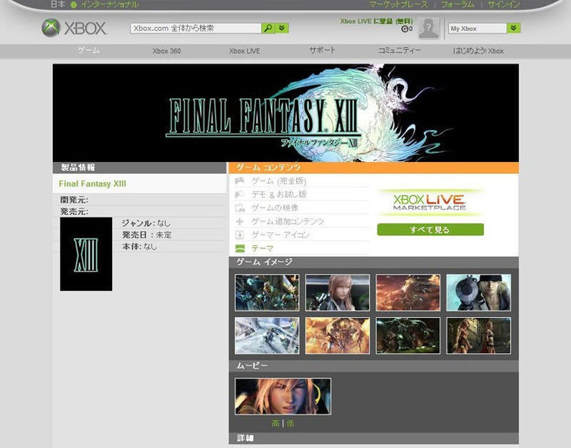 """Xbox Japan """"Accidentally"""" Uploaded Final Fantasy XIII Page"""