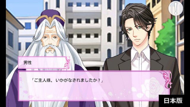 Do Japanese and Westerners Have Different Taste in Men? This Game Thinks So.