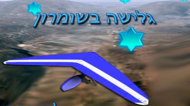 Shoot 'Em Up, Biblical Style: West Bank Settlers Commission Video Games