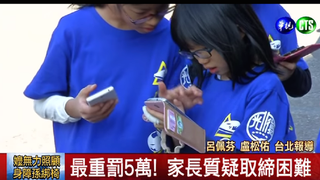 Taiwan To Fine Parents of Kids Who Spend Too Much Time on Mobile