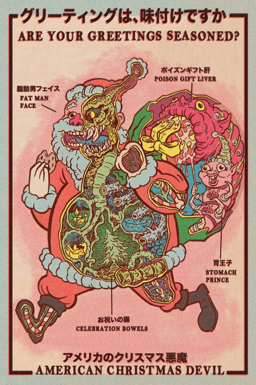 Kaiju Santa Claus Christmas cards are the most insane thing you'll see all day