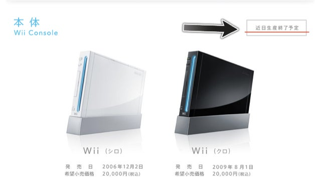 "Nintendo Says Wii Production Will ""End Soon"" [Update]"