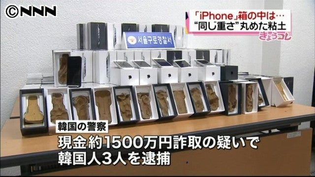 Arrested for Selling Fake iPhones Made of...Clay