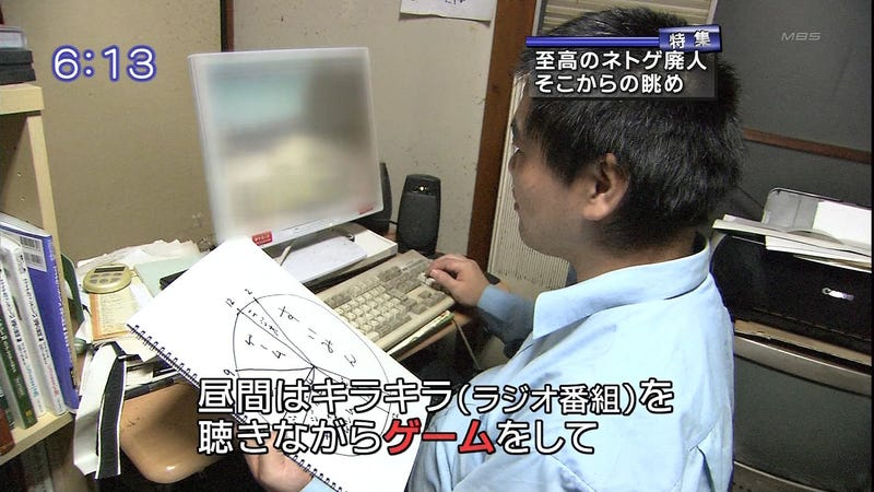 Japanese News: Online Game Addict's Pee Bottle Appears?