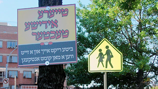 Yiddish Signs in Brooklyn: 'Precious Jewish Daughter: Move Aside For Men'