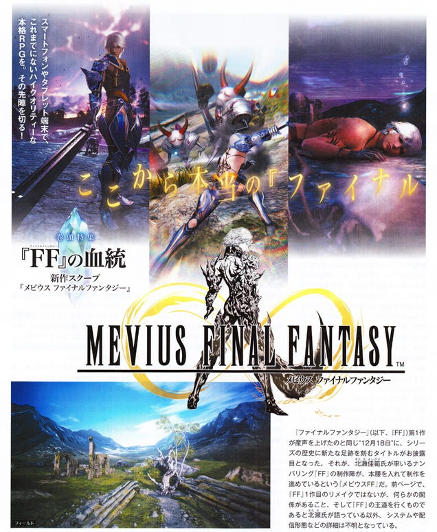 The Latest Final Fantasy Looks to the Original