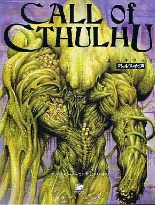 The Long Tentacle of H.P. Lovecraft in Manga (NSFW)