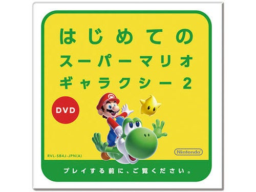 Watch Mario Galaxy 2's Video Instruction Manual