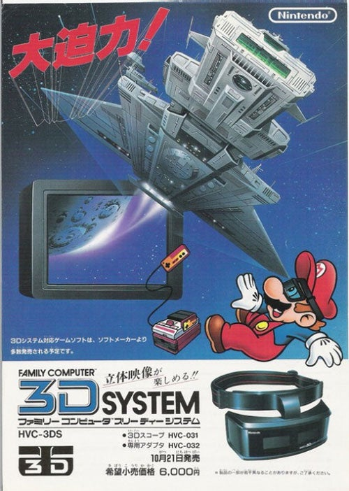 Nintendo's First 3D Technology Shot A Spaceship At Mario's Face