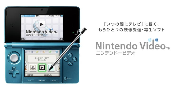 More 3D Video Coming to the Nintendo 3DS