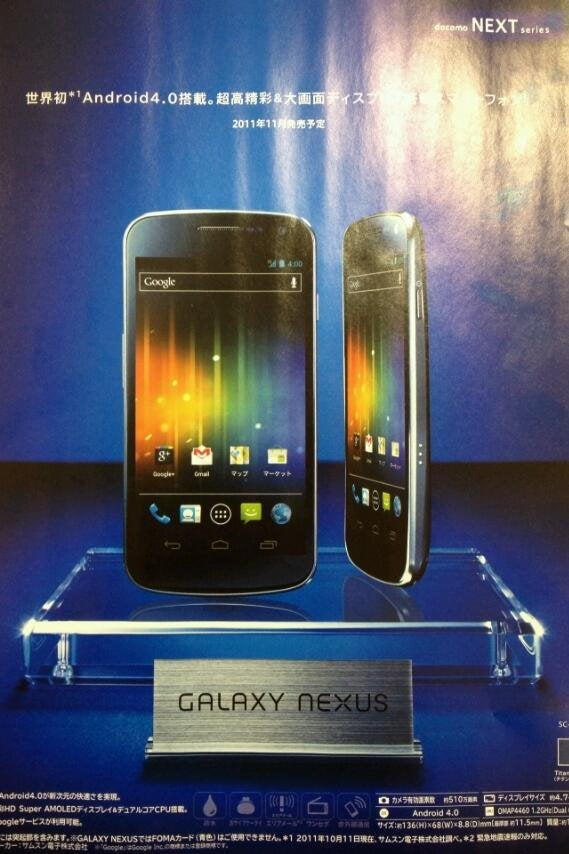 Galaxy Nexus Specs Leak Just Ahead of Tonight's Launch