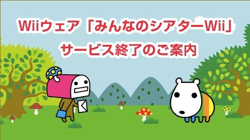 WiiWare Losing Its Video On Demand Service In Japan