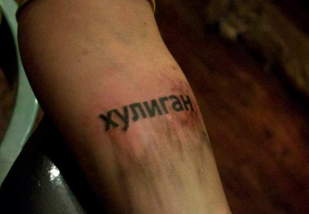 Vice Staffers Get Some Cool Tattoos to Promote Freedom in Russia