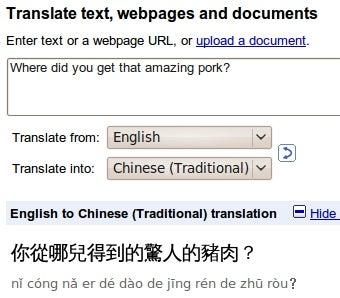 Google Translate Adds As-You-Type Translations, Phonetic Pronunciation