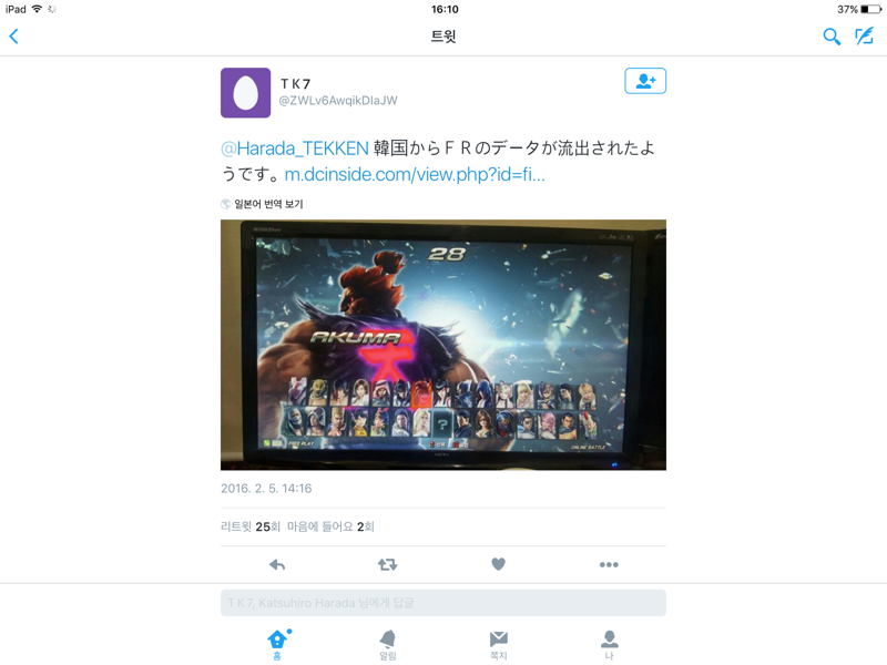 Tekken Developer: The South Korean Review Board Is Awful