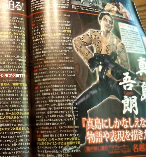 There Is Another New Yakuza Game (Endless!)