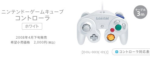 Nintendo Releasing NEW White GameCube Controller