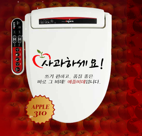 Does Apple Have the Balls to Sue Its Korean Namesake?