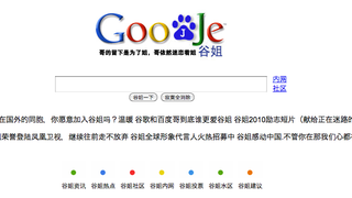 "Goojje Search Engine, Launches in China, Claims It's Google's ""Sister"""