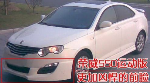 Roewe 550 Sports Edition, With Bonus Haiku