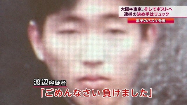 Japan's Manga-Hating Domestic Terrorist Allegedly Caught [Update]