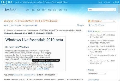 Woah! Internet Explorer 9 Might Actually Look Good? (Update: Keep Dreaming)