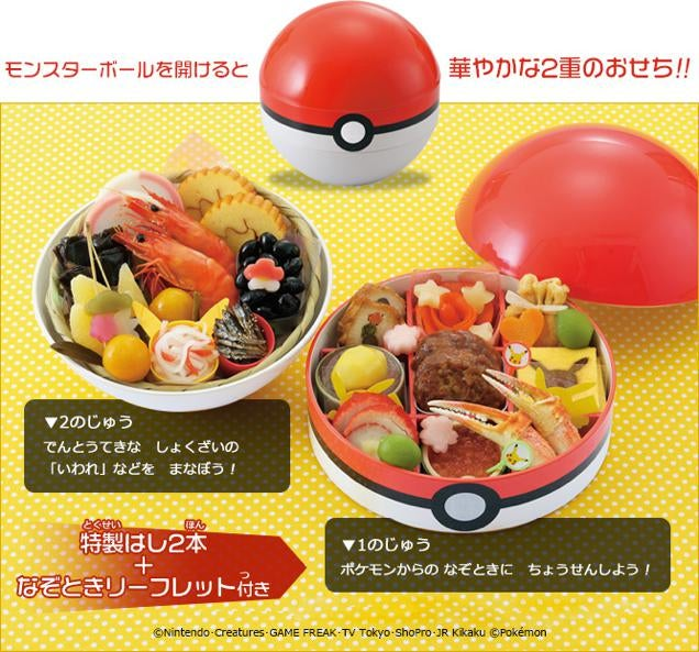 Pokémon Osechi comes with 26 small dishes and is priced at 14,580 yen ...