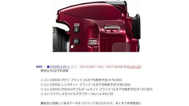 Is This the First Leaked Shot of the Nikon D3200?
