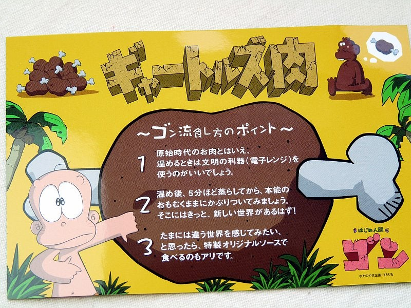 Microwaveable Caveman Meat Snacks From Japan