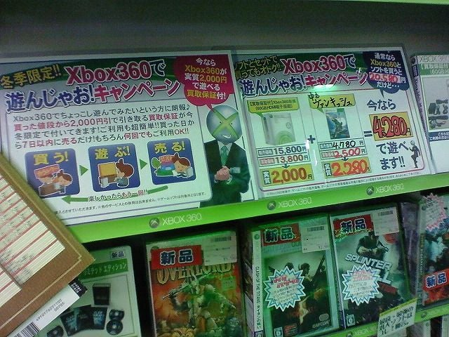 Possibly Illegal Lengths To Get Xbox 360s In Japanese Homes