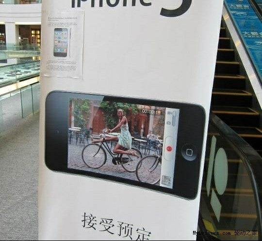 iPhone 5 Pre-Orders Start at This Chinese Store. Hey, Wait a Second...