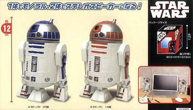R2-D2 Speakers Make the Bass be with You