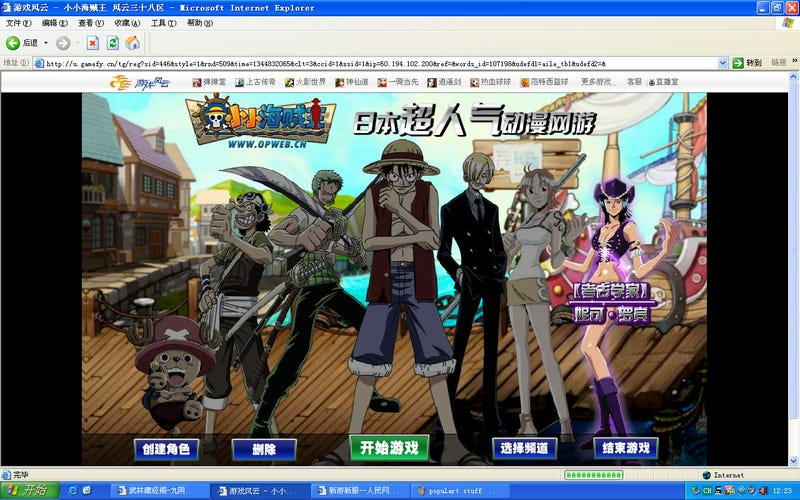 The Chinese One Piece Game I Wish I Never Played