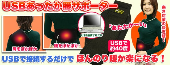 Thanko USB Heating Pad