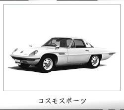 Mazda Celebrates 40 Rotary-Powered Years... In Japan