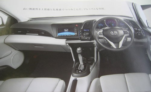 More 2011 Honda CR-Z Brochure Shots Leak, Reveal Swanky Interior