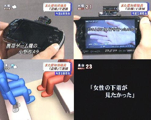 PSP Gets Involved In Upskirt Shenanigans