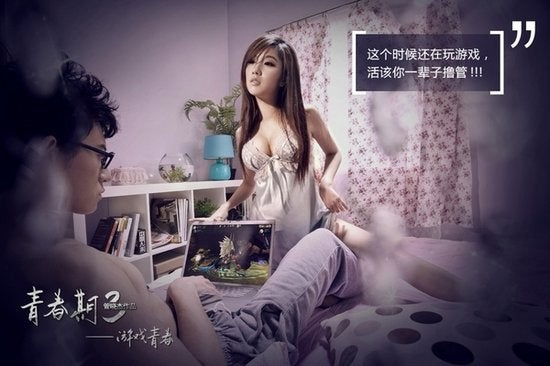 A Chinese Idol in a Movie About Chinese Gaming Adolescence
