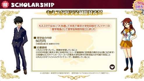 The Lolita DS English Game Scholarship!